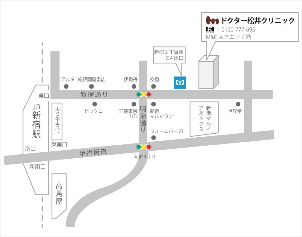 新宿のおすすめ医療脱毛ドクター松井アクセスマップ