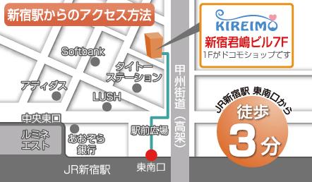 キレイモ新宿南口店